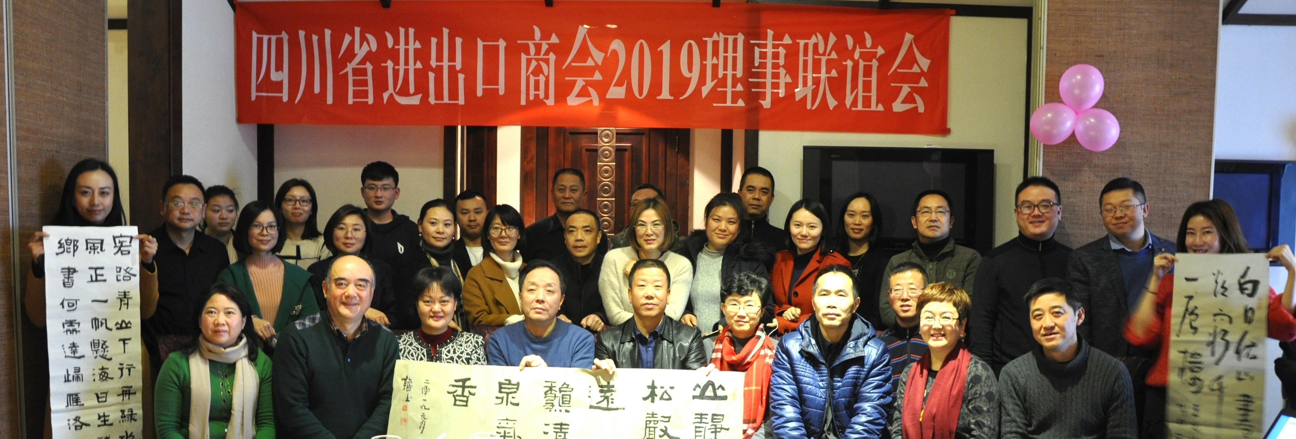 2019年四川省进出口商会理事会议在成都召开